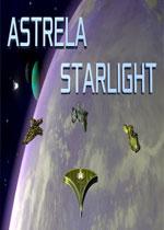 阿斯特雷拉星光(Astrela Starlight)PC破解版