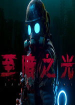 至暗之光(Dark Light)PC中文版v2020.06.25