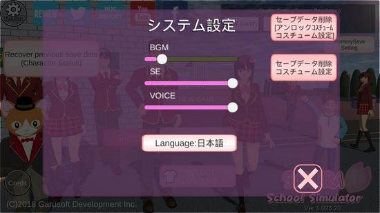 樱花校园模拟器英文版截图0