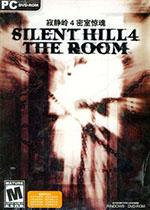寂�o�X4:密室(Silent Hill 4: The Room)PC中文版