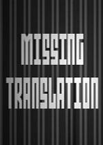 消失的译文