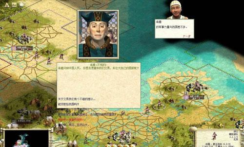 文明3玩转全世界补丁截图0