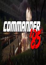 指�]官85(Commander '85)PC破解版