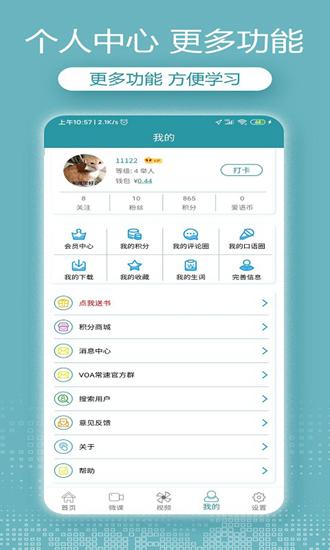 VOA英语听力大全app截图0
