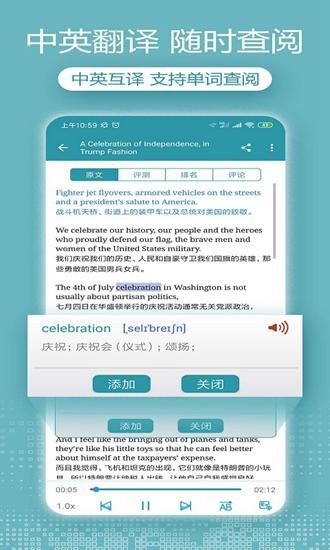 VOA英语听力大全app截图2