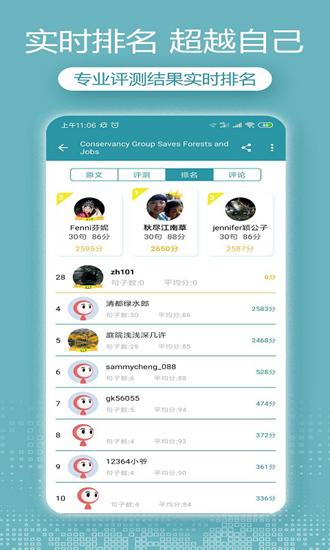VOA英语听力大全app截图3