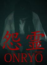 怨灵(Onryo)PC破解版