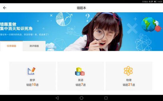 爱学app截图2