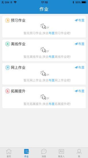 青城教育云平台截图0