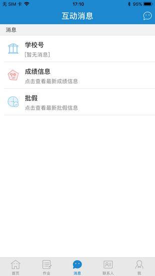 青城教育云平台截图3