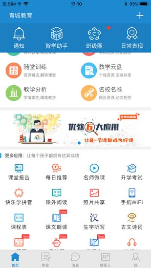 青城教育云平台截图4