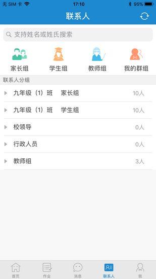 青城教育云平台截图1