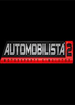 汽车俱乐部2(Automobilista 2)PC版