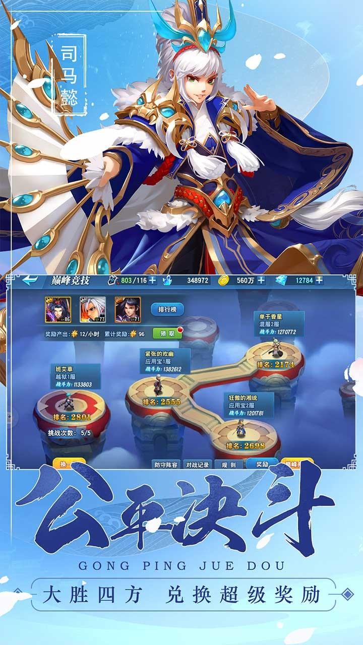 魔战三国online截图3
