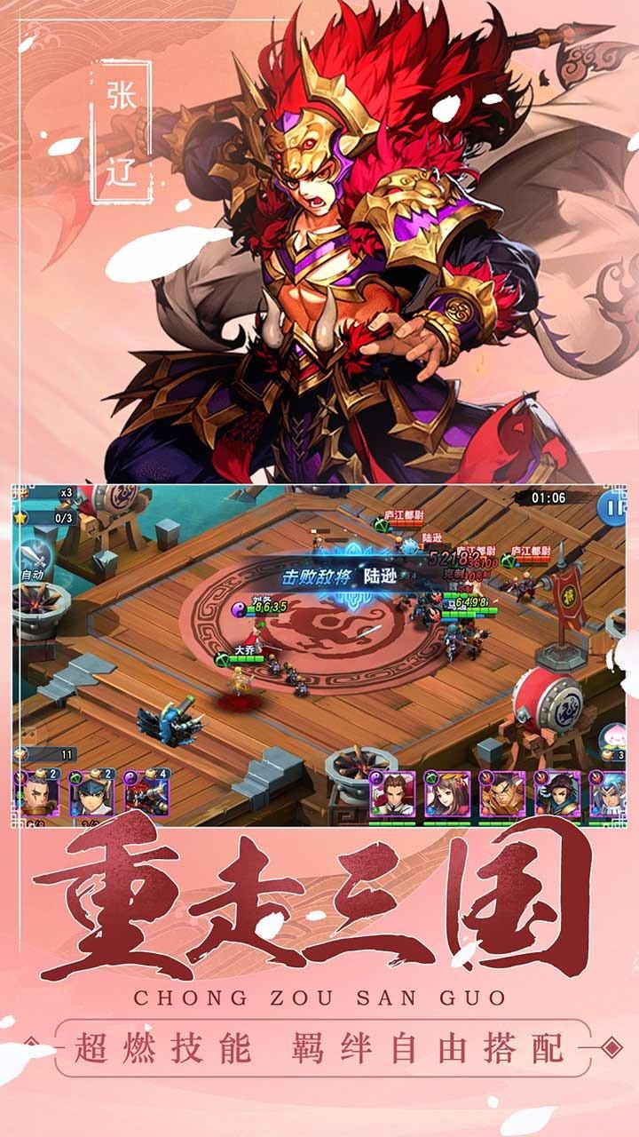 魔战三国online截图2