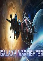 银河战士(Galaxy Warfighter)PC中文版