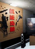 核能步��(NuclearRifle)PC中文版