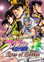 JOJO的奇妙冒险:天堂之眼PC中文电脑版