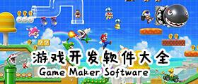 游戏开发软件大全