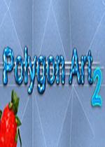 多�形��g2(Polygon Art 2)PC破解版