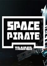 宇宙海盗训练