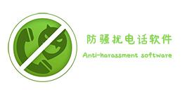 手机防骚扰软件