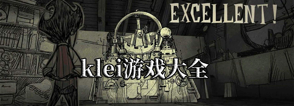 klei游戏大全-klei工作室游戏合集-当游网