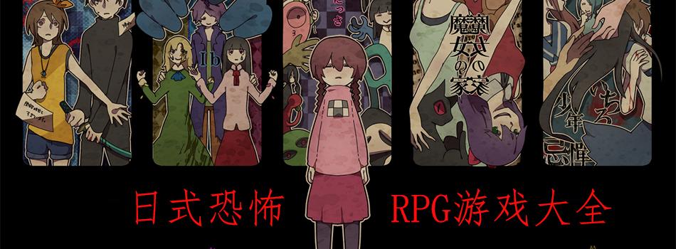 日式恐怖rpg游戏大全-日式恐怖rpg游戏合集-当游网