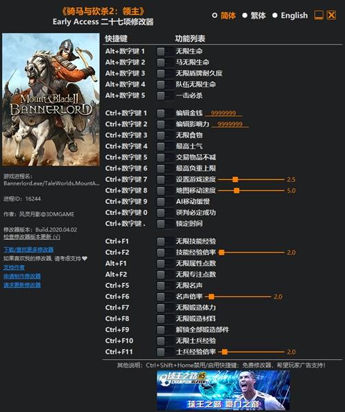 骑马与砍杀2:领主三十二项修改器截图0
