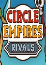 环形帝国:竞争者(Circle Empires Rivals)PC中文版v2.0.14