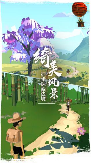 边境之旅网易版本截图3