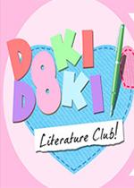 心跳文�W部(Doki Doki Literature Club)PC�h化版