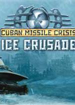古巴导弹危机:冰战 (Cu
