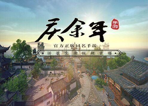 《庆余年》游戏场景实录视频媲美影视大片!