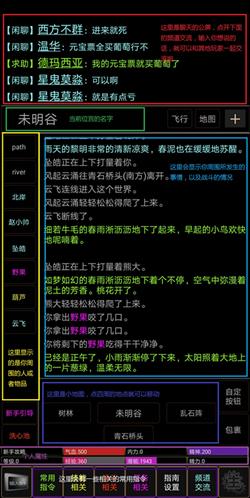 江湖英雄传mud新手村速通攻略图