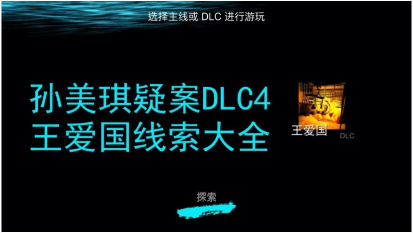 孙美琪疑案DLC王爱国线索攻略