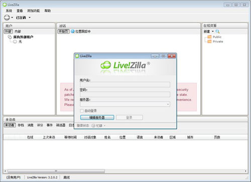 LiveZilla截图