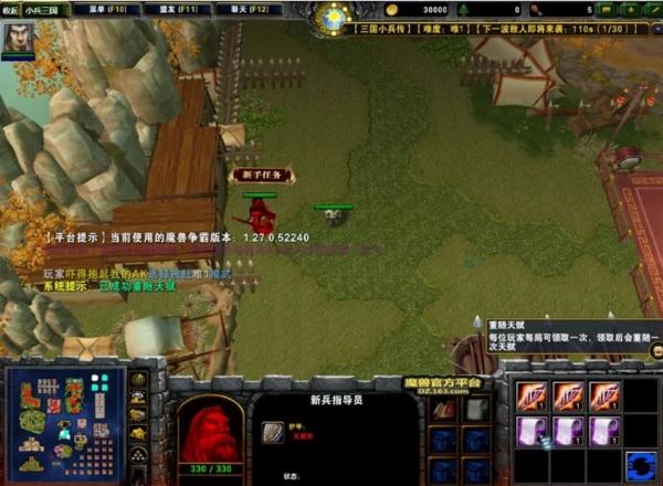 魔兽小兵三国游戏图片6