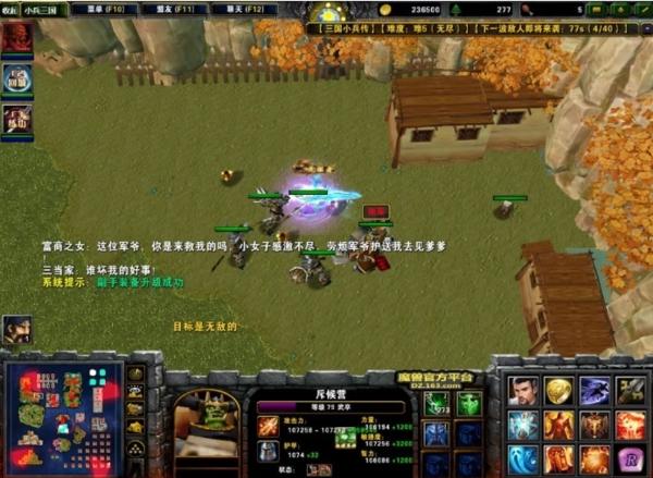 魔兽小兵三国剧情图片2