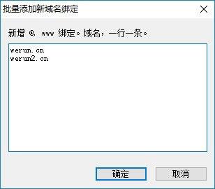 IIS新增域名绑定工具截图