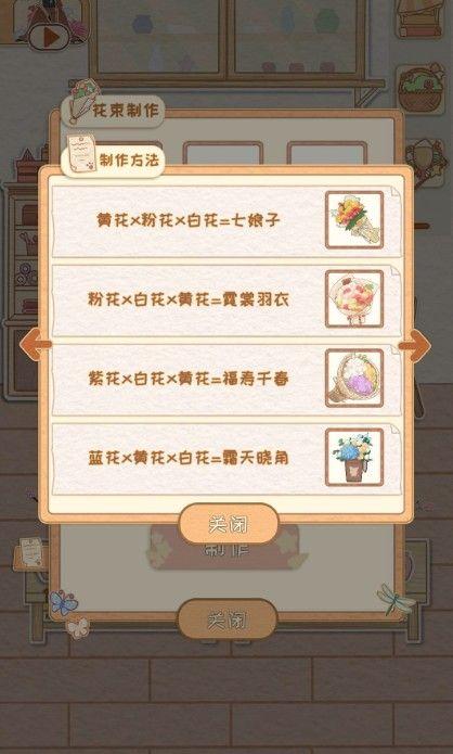 花店物�Z游�蚪�D1