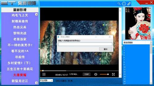 ET免费视频截图