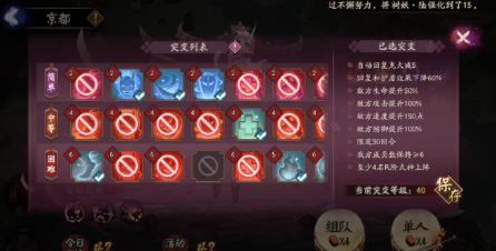 阴阳师鬼王之宴图