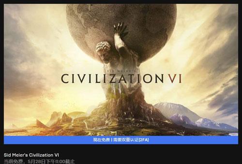 《文明6》Epic领取页面