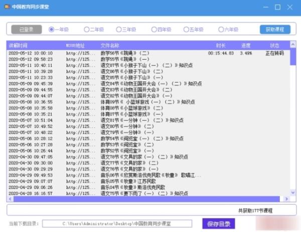 中国教育同步课堂课程下载器图片