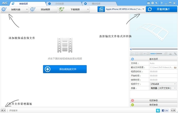 Any Video Converter Professional软件图片1