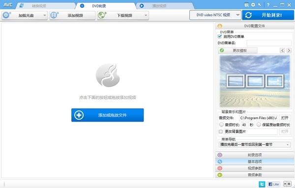 Any Video Converter Professional软件图片2