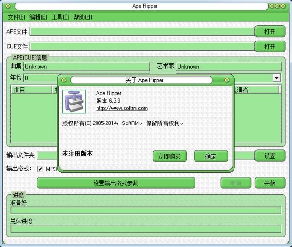 Ape Ripper软件图片2