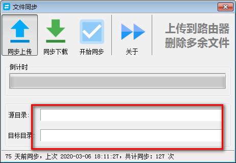 深蓝文件同步软件图