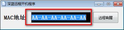 深蓝远程开机软件图